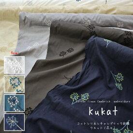 Kukat(クカット)≪コットンリネンキャンブリック刺繍≫※110cm幅(刺繍のある部分は約102cm幅)コットン85%・リネン15%
