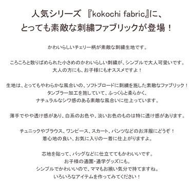 ☆kokochifabric☆**ソフトブロード**『エンブロイダリー(刺繍)』【エアータンブラー加工】※110cm幅(刺繍有効幅:約105cm幅)コットン100%