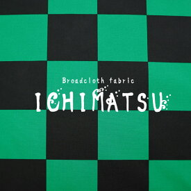 ▼ICHIMATSU〜市松〜≪ブロードプリント≫※112cm幅 コットン100%|市松模様 緑 黒 生地 コスプレ衣装 和柄 羽織 チェック柄 格子柄 麻の葉 ピンク|