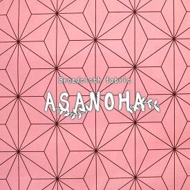 ▼ASANOHA〜麻の葉〜≪ブロードプリント≫※112cm幅 コットン100%|麻の葉 生地 ピンク 布 和柄 桃色 コスプレ衣装 羽織 着物 女の子 麻の葉柄 市松模様|