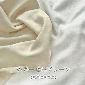 【お一人様1色につき5mまで】Wガーゼ◇プレーン【抗菌防臭加工】※110cm幅 コットン100%|手作りマスク 白 オフホワイト ナチュラル ダブルガーゼ無地生地 |