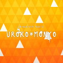 ▼UROKO*MONYO〜鱗文様〜≪ブロードプリント≫※112cm幅 コットン100%|うろこもん 鱗紋様 三角 生地 黄色とオレンジグラデーション…