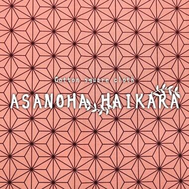 ASANOHAHAIKARA〜麻の葉*はいから〜≪スケアプリント≫※110cm幅コットン100% 麻の葉生地ピンク布和柄桃色コスプレ衣装羽織着物女の子麻の葉柄市松模様 