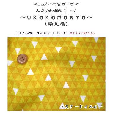 ダブルガーゼで登場!人気の和柄シリーズ〜UROKOMONYO〜(鱗文様)≪ふんわ〜りWガーゼ≫※108cm幅コットン100%|マスク生地黄色布和柄甚平三角ハンカチ|