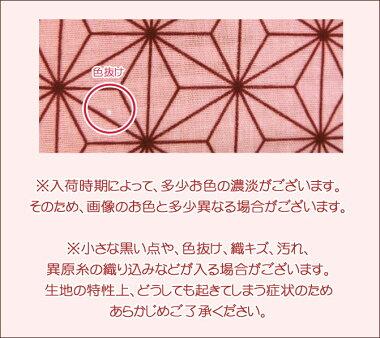 ダブルガーゼで登場!人気の和柄シリーズ〜ICHIMATSU&ASANOHA〜(市松&麻の葉)≪ふんわ〜りWガーゼ≫※108cm幅コットン100%|マスク生地ピンク布和柄甚平麻の葉柄市松模様柄緑黒ハンカチ|