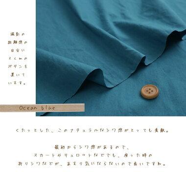 Wa・Ta・Shi・IRO〜わたしいろ〜【Part.1】≪ソフトブロード◇エアータンブラー加工≫【全34カラー】※108cm幅コットン100%