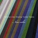 ▼ハーフリネン*カラーシーチング【タンブラーワッシャー】*NEW Color*※100cm幅 コットン45%・リネン55%|生地 無地|