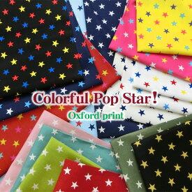 ▼Colorful POP Star☆(カラフル ポップ スター)≪オックスプリント≫