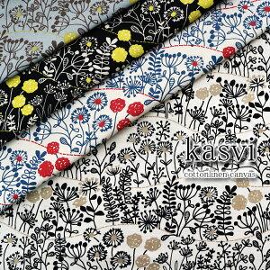 Kasvi(カスヴィ)≪コットンリネンキャンバス≫※106cm幅 コットン85%・リネン15%|綿麻キャンバス 生地 北欧風 北欧調 植物柄 花柄 シンプル おしゃれ モダン|