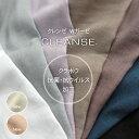 【クラボウ】抗菌・抗ウイルス加工CLEANSE(クレンゼ)◇Wガーゼ※106cm幅 コットン100%|ダブルガーゼ マスク ハンカチ オフホワイ…