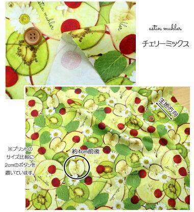 ☆レシピあります☆astinmuhler【Part2】(アスティンムーラー第2弾)≪オックス*インクジェットプリント≫※110cm幅コットン100%|押しフルーツ柄コラボ生地押し花|