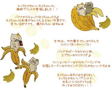 バナナから、ひょっこりねこちゃん♪≪コットンリネンキャンバス≫※108cm幅コットン85%・リネン15%