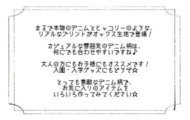 LikeDenim『無地&ヒッコリー』≪オックスプリント≫