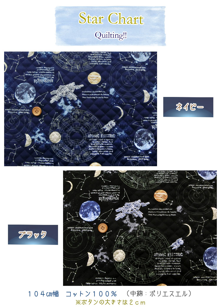 【キルティング】Star Chart(スター チャート)≪オックスプリント≫※104cm幅 コットン100% (中綿:ポリエステル)