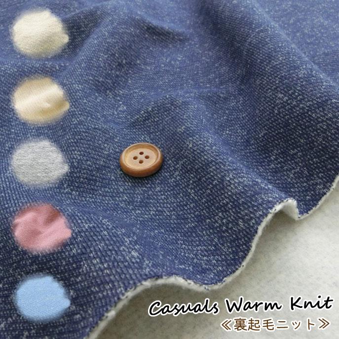 Casuals Warm Knit(カジュアル ウォーム ニット)※裏起毛ニット約90cm幅 コットン100%