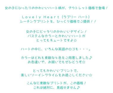 LovelyHart(ラブリーハート)≪シーチングプリント≫※110cm幅コットン100%