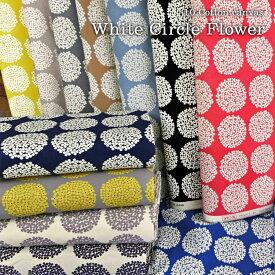 ▼*White Circle Flower*(ホワイト サークルフラワー)≪10番キャンバス≫※108cm幅 コットン100%|生地 北欧風 布 おしゃれ 花柄 綿|
