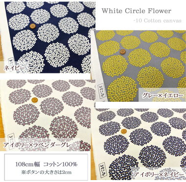 *WhiteCircleFlower*(ホワイトサークルフラワー)≪10番キャンバス≫※108cm幅コットン100%