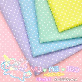 ▼YU・ME・IRO〜ゆめいろ〜『ドット』≪オックスプリント≫※110cm幅 コットン100%|ドット柄 生地 布|