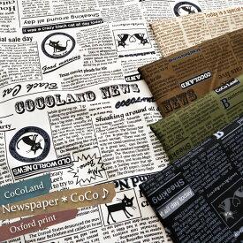 ▼☆★CoCoLand★☆『Newspaper*CoCo♪』(ニュースペーパー*ココ)≪オックスプリント≫※110cm幅 コットン100%