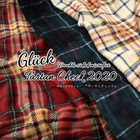 Gluck『Tartan Check2020』(グリュック*タータンチェック2020)≪両面マイクロファー≫※約148cm幅 ポリエステル100%