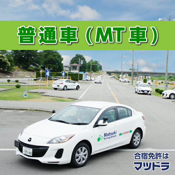 【予約番号:111950】普通車【MT車】【合宿免許】【ホテルシングルA】村山校【入校日3月18日】