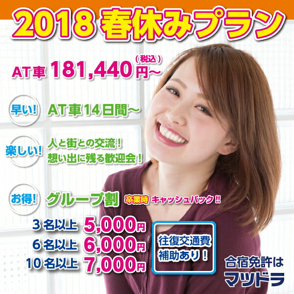 【山形中央校】普通車【AT限定】【合宿免許】2018春休みプラン