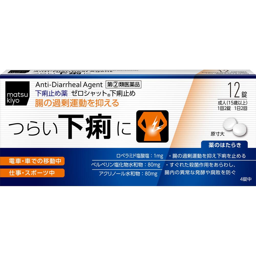 【第(2)類医薬品】京都ヘルスケア matsukiyo ゼロシャット下痢止め 12錠