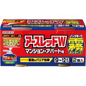 【第2類医薬品】アース製薬 アースレッドW ノンスモーク霧タイプ 2個パック 150МL×2