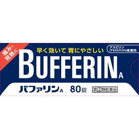 【第(2)類医薬品】ライオン バファリンA 80錠