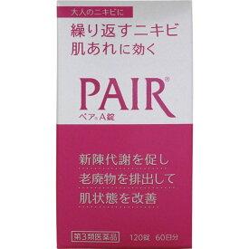 【第3類医薬品】ライオン ペアA錠 120錠