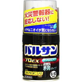 【第2類医薬品】ライオン バルサン プロEX ノンスモーク 霧タイプ 6−10畳用【point】