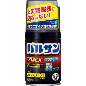 【第2類医薬品】ライオン バルサン プロEX ノンスモーク 霧タイプ 12−20畳用【point】