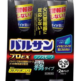 【第2類医薬品】ライオン バルサン プロEX ノンスモーク 霧タイプ 12−20畳用2個パック【point】