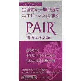 【第2類医薬品】ライオン ペア漢方エキス錠 112錠