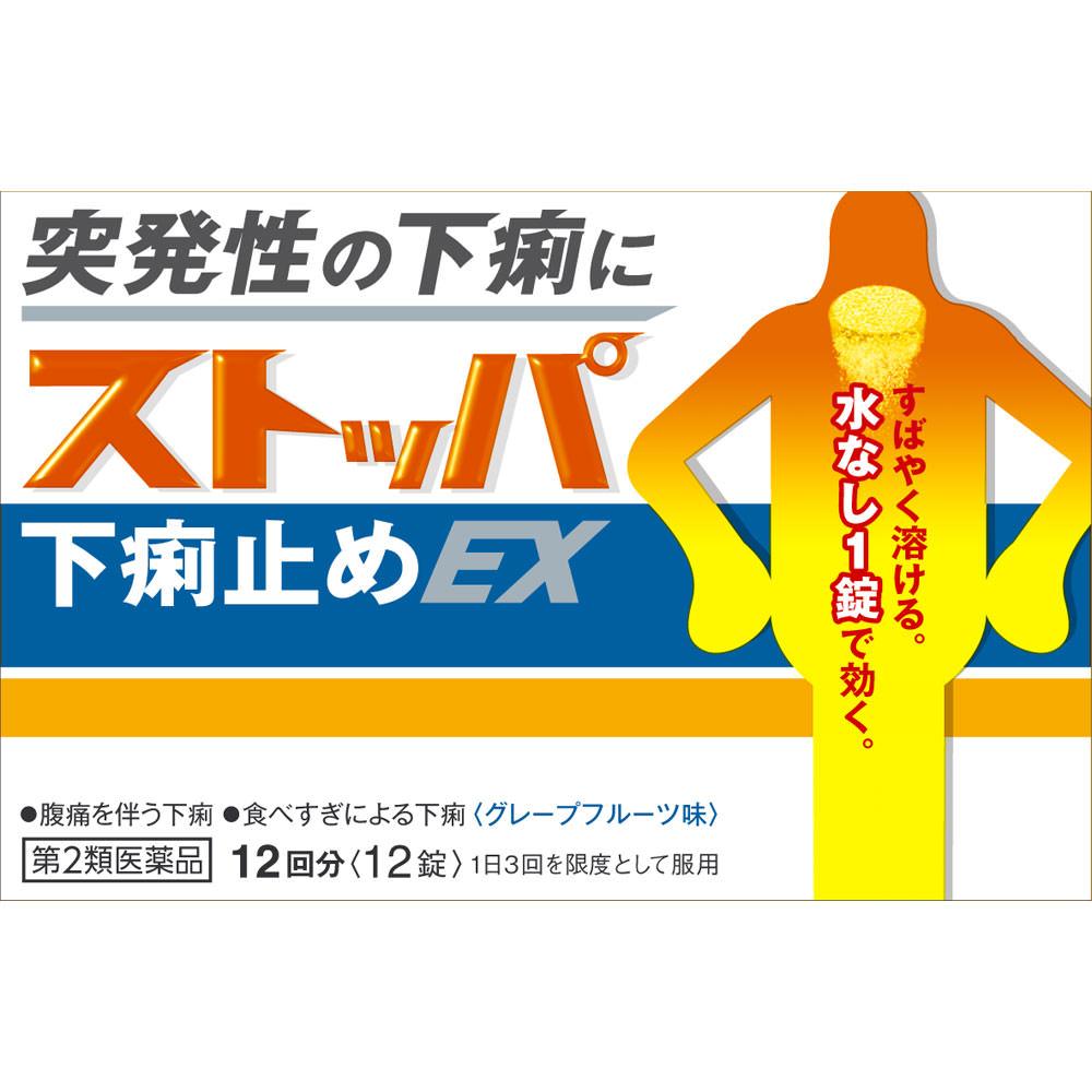 【第2類医薬品】ライオン ストッパ下痢止めEX 12錠