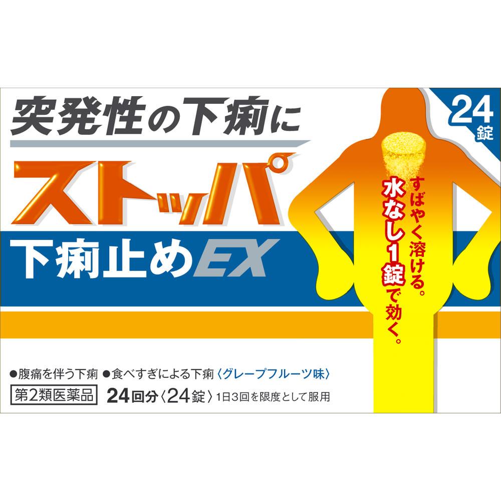 【第2類医薬品】ライオン ストッパ下痢止めEX 24錠