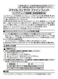 ライオンスマイルコンタクトファインフィット10ml(医薬部外品)