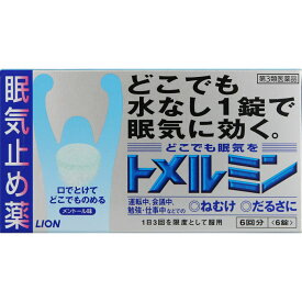 【第3類医薬品】ライオン トメルミン 6錠