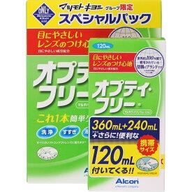 オプティ・フリー スペシャルパック 360+240+120 (医薬部外品)