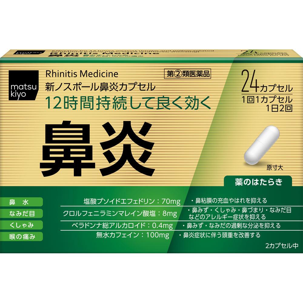 【第(2)類医薬品】協和薬品工業 matsukiyo 新ノスポール鼻炎カプセル 24カプセル【point】
