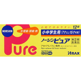 【第(2)類医薬品】アラクス 小中学生用ノーシンピュア 12錠