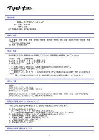 【第(2)類医薬品】アラクス小中学生用ノーシンピュア12錠