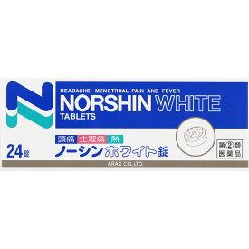 【第(2)類医薬品】アラクス ノーシンホワイト錠 24錠