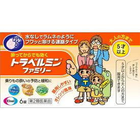 【第2類医薬品】エーザイ トラベルミン ファミリー 6T