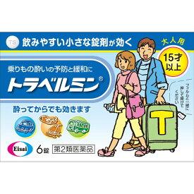 【第2類医薬品】エーザイ トラベルミン 6錠【point】