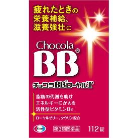 【第3類医薬品】エーザイ チョコラBBローヤルT 112錠