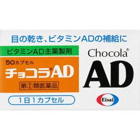 【第(2)類医薬品】エーザイ チョコラAD 50P