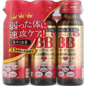 エーザイ チョコラBBハイパー 50ml×3 (医薬部外品)
