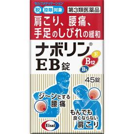 【第3類医薬品】エーザイ ナボリンEB錠 45錠